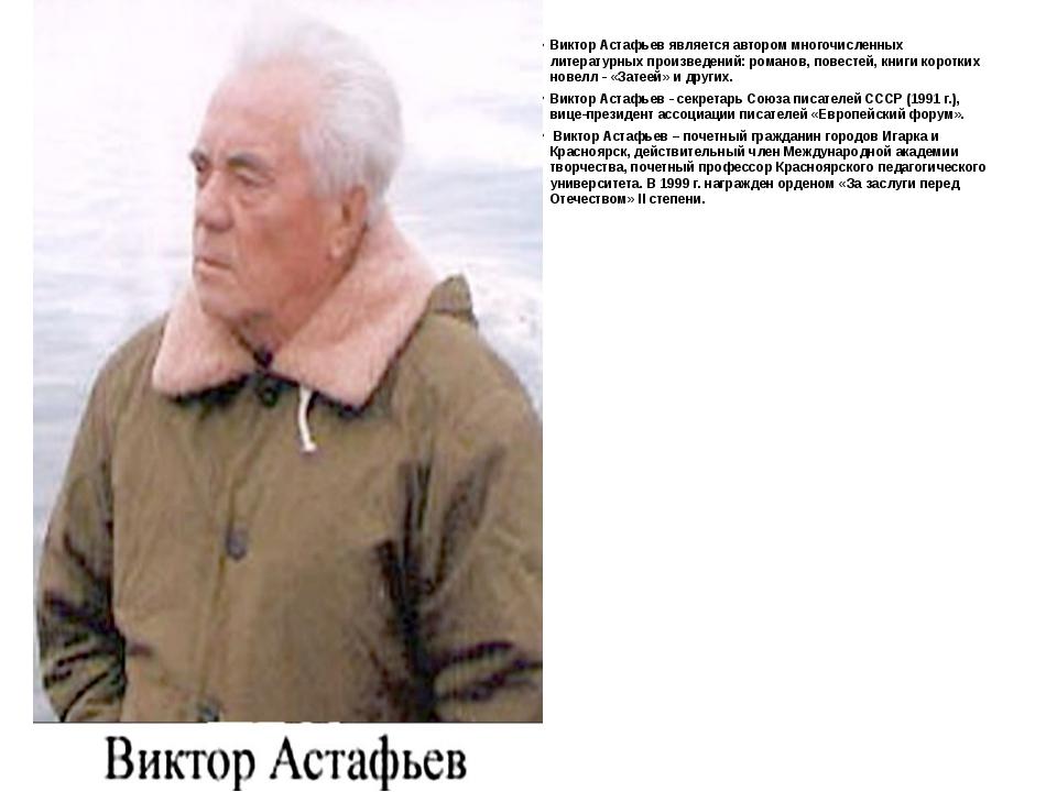 Виктор Астафьев является автором многочисленных литературных произведений: р...