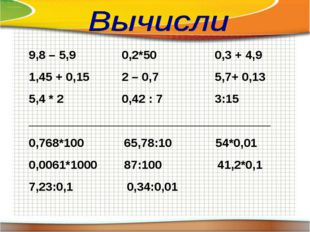 9,8 – 5,90,2*500,3 + 4,9 1,45 + 0,152 – 0,75,7+ 0,13 5,4 * 20,42 :
