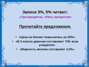 Записи 3%, 5% читают: «Три процента», «Пять процентов» Прочитайте предложени