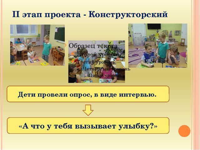 II этап проекта - Конструкторский Дети провели опрос, в виде интервью. «А что...