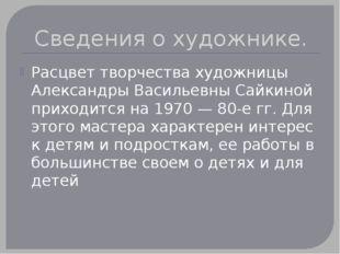 Сведения о художнике. Расцвет творчества художницы Александры Васильевны Сайк