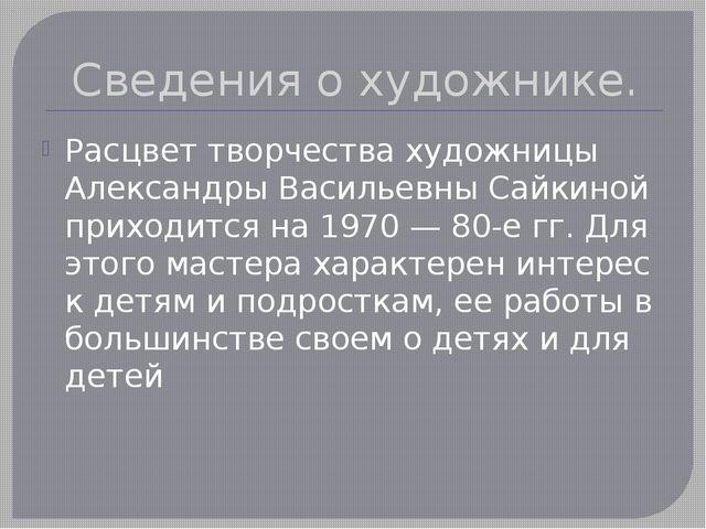 Сведения о художнике. Расцвет творчества художницы Александры Васильевны Сайк...
