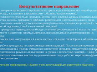 Консультативное направление В школе – интернате проводились мероприятия по пр