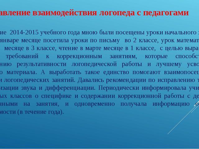 Направление взаимодействия логопеда с педагогами В течение 2014-2015 учебного...