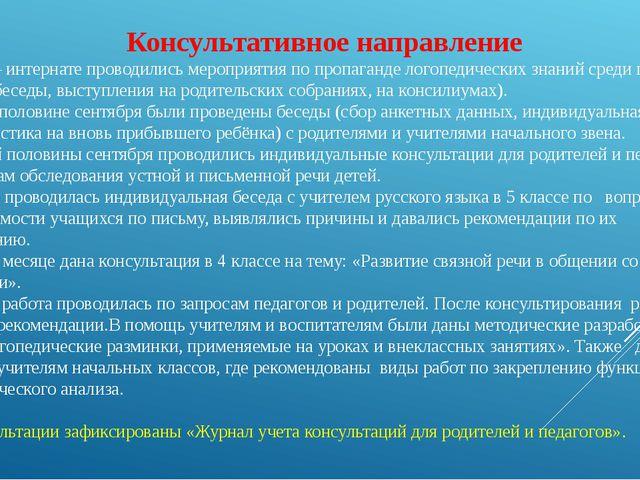 Консультативное направление В школе – интернате проводились мероприятия по пр...