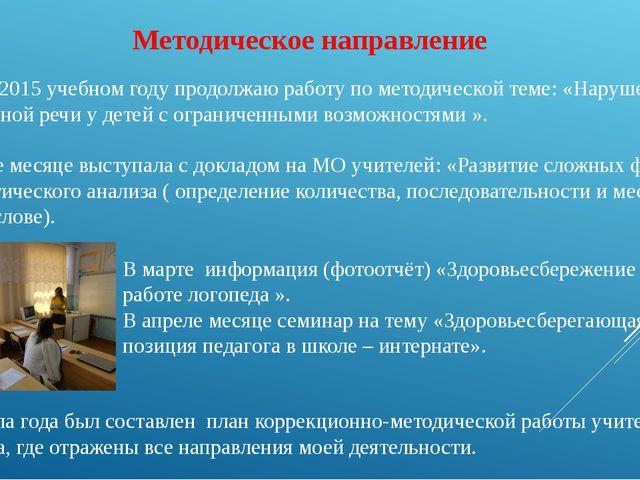Методическое направление В 2014 -2015 учебном году продолжаю работу по методи...
