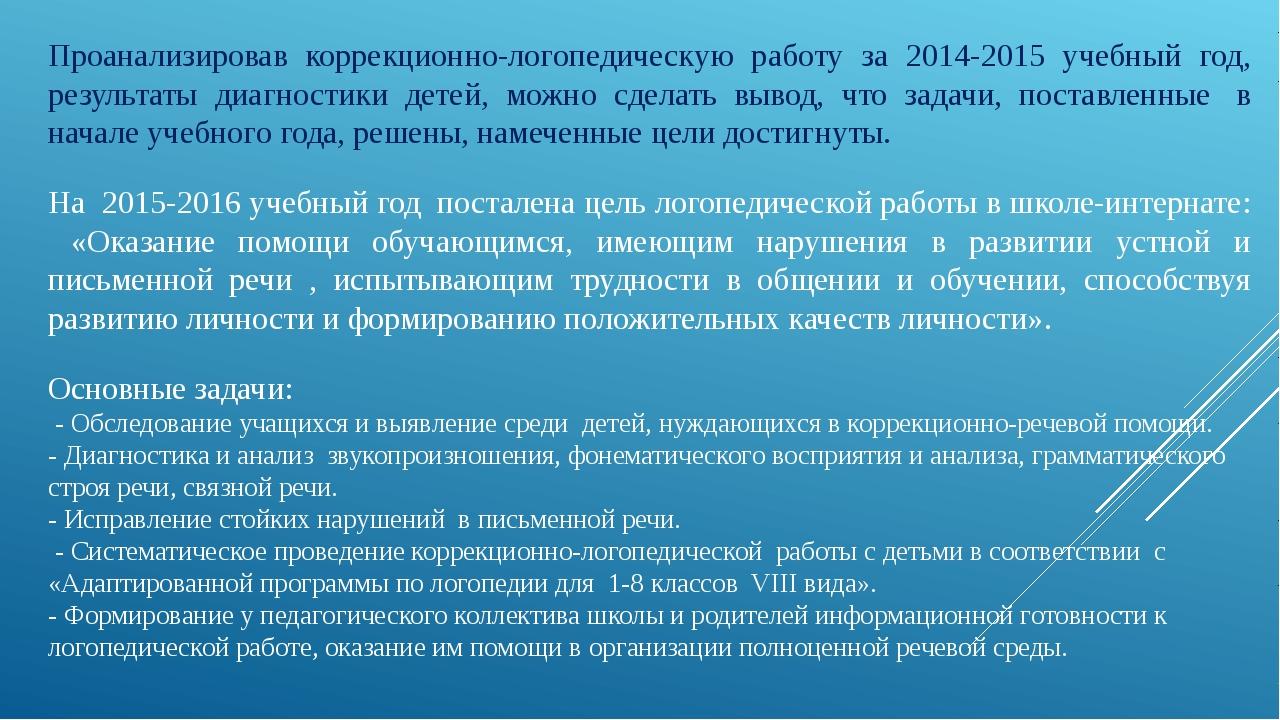Проанализировав коррекционно-логопедическую работу за 2014-2015 учебный год,...