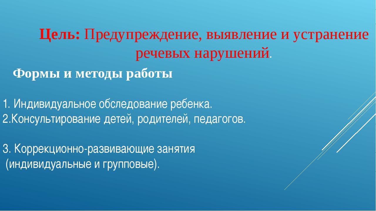 Цель: Предупреждение, выявление и устранение речевых нарушений. Формы и метод...