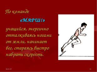* * учащийся, энергично отталкиваясь ногами от земли, начинает бег, стараясь