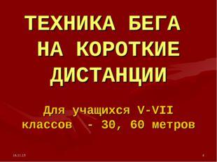 * * ТЕХНИКА БЕГА НА КОРОТКИЕ ДИСТАНЦИИ Для учащихся V-VII классов - 30, 60 ме