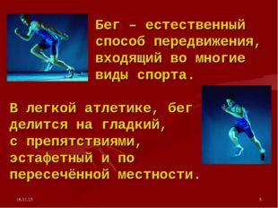 * * Бег – естественный способ передвижения, входящий во многие виды спорта. В