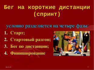 * * Бег на короткие дистанции (спринт) условно разделяется на четыре фазы: Ст