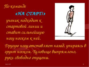 * * ученик подходит к стартовой линии и ставит сильнейшую ногу носком к ней.