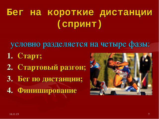 * * Бег на короткие дистанции (спринт) условно разделяется на четыре фазы: Ст...
