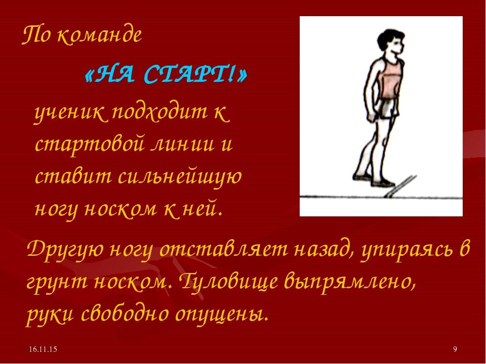 * * ученик подходит к стартовой линии и ставит сильнейшую ногу носком к ней....