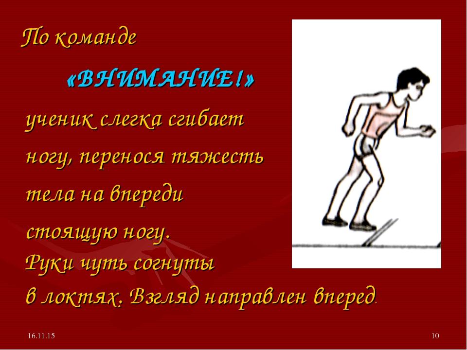 * * ученик слегка сгибает ногу, перенося тяжесть тела на впереди стоящую ногу...