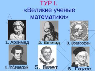 ТУР I. «Великие ученые математики»