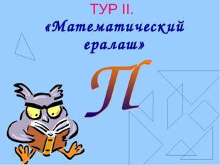 ТУР II. «Математический ералаш»