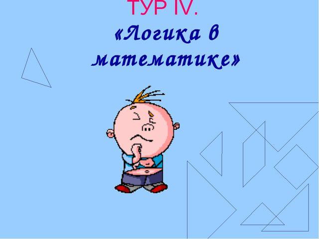 ТУР IV. «Логика в математике»