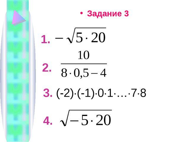 Задание 3 1. 2. 3. (-2)·(-1)·0·1·…·7·8 4.