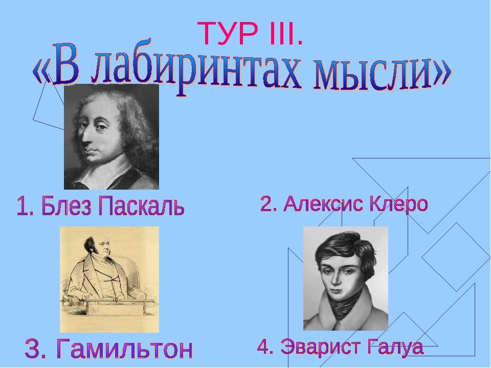 ТУР III.