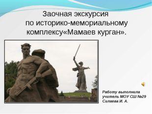 Заочная экскурсия по историко-мемориальному комплексу«Мамаев курган». Работу