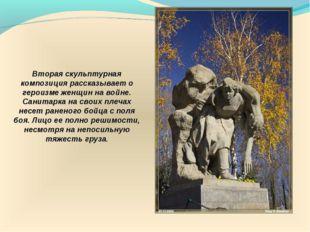 Вторая скульптурная композиция рассказывает о героизме женщин на войне. Санит