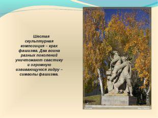 Шестая скульптурная композиция – крах фашизма. Два воина разных поколений ун
