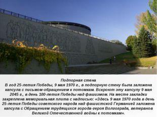 Подпорная стена В год 25-летия Победы, 9 мая 1970 г., в подпорную стену была