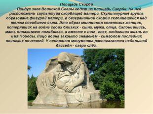 Площадь Скорби Пандус зала Воинской Славы ведет на площадь Скорби. На ней рас
