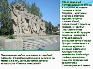 Памятник-ансамбль начинается с входной площади. У подножья лестницы, ведущей