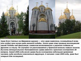 Храм Всех Святых на Мамаевом кургане— это храм-памятник, посвящённый всем, к