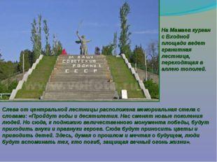 Слева от центральной лестницы расположена мемориальная стела с словами: «Прой