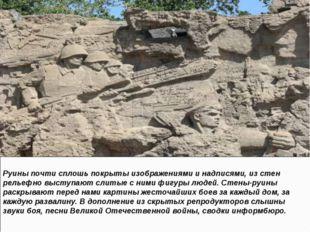 Руины почти сплошь покрыты изображениями и надписями, из стен рельефно выступ