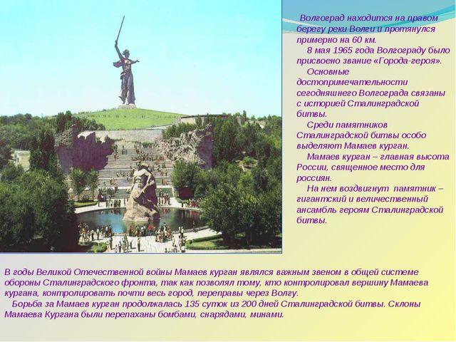 В годы Великой Отечественной войны Мамаев курган являлся важным звеном в обще...