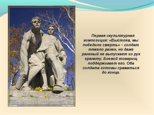Первая скульптурная композиция: «Выстояв, мы победили смерть» – солдат тяжел...