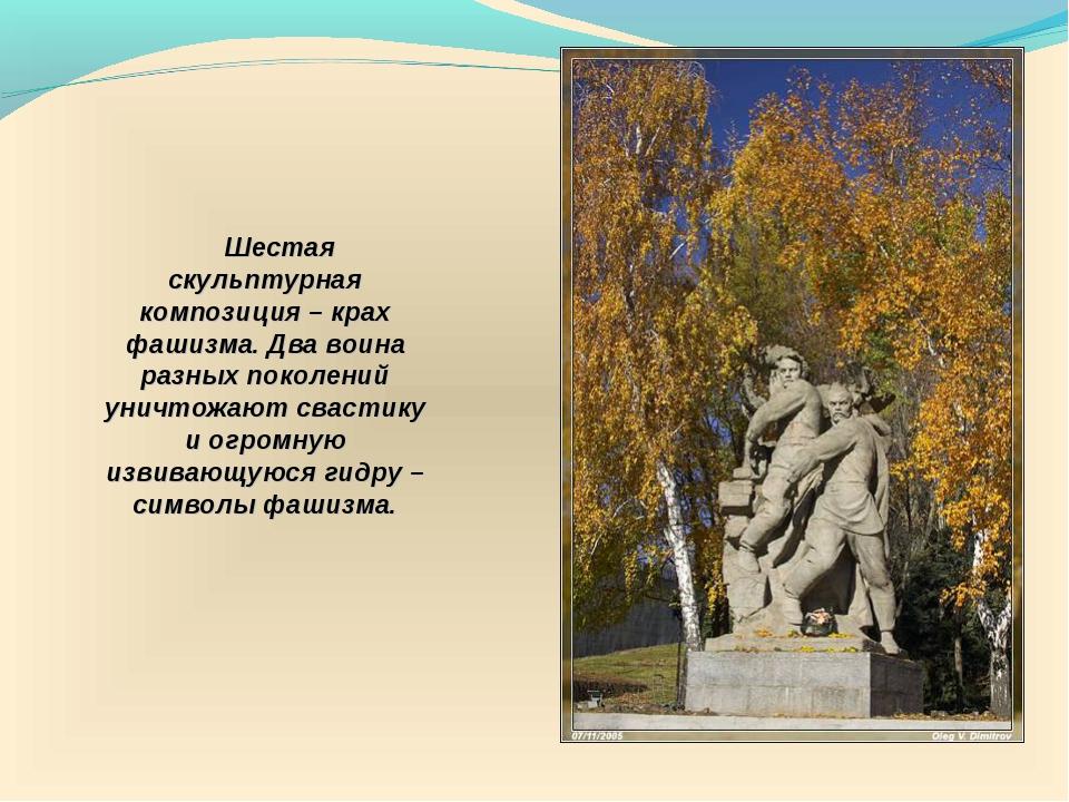 Шестая скульптурная композиция – крах фашизма. Два воина разных поколений ун...
