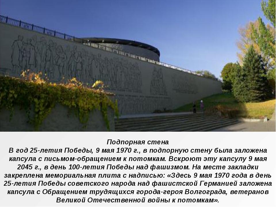 Подпорная стена В год 25-летия Победы, 9 мая 1970 г., в подпорную стену была...