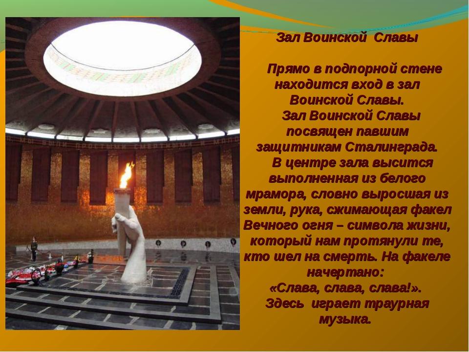Зал Воинской Славы Прямо в подпорной стене находится вход в зал Воинской Слав...
