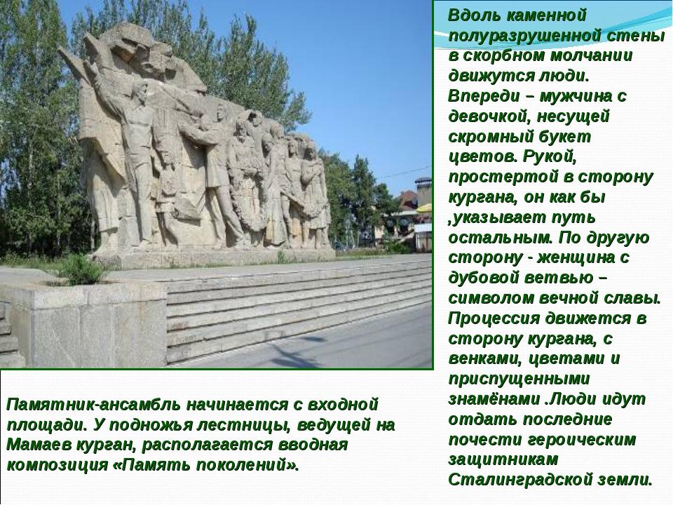 Памятник-ансамбль начинается с входной площади. У подножья лестницы, ведущей...