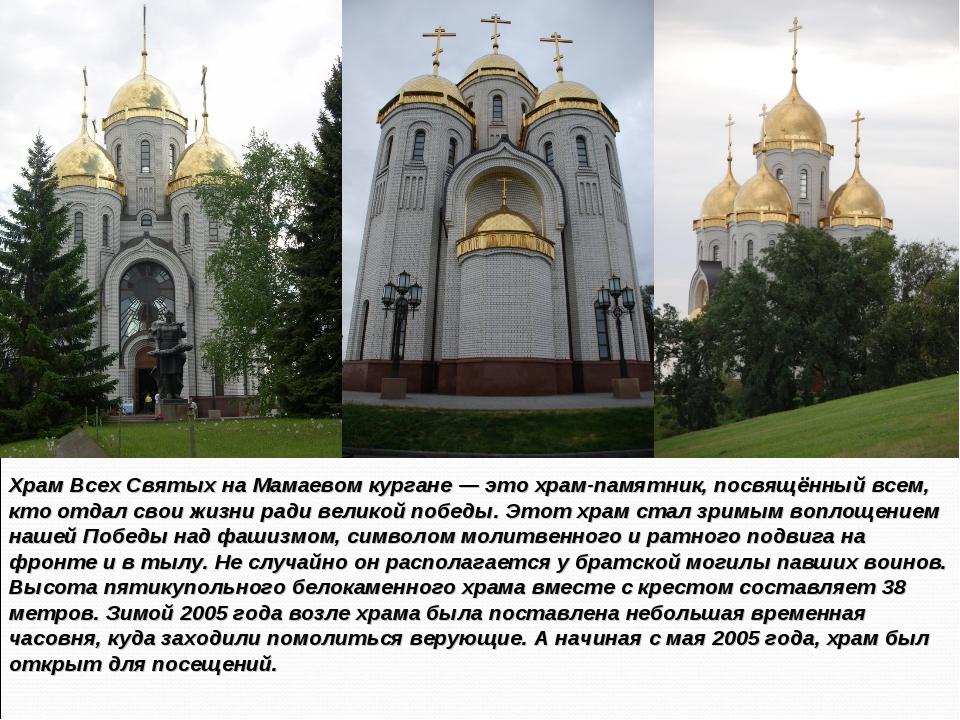 Храм Всех Святых на Мамаевом кургане— это храм-памятник, посвящённый всем, к...