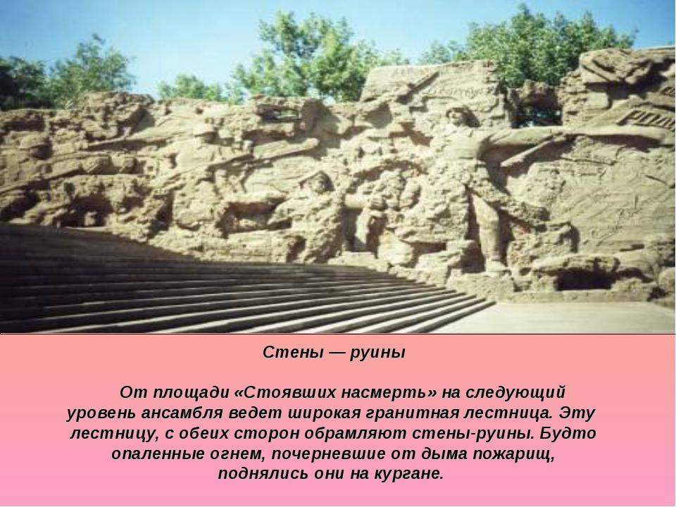 Стены — руины От площади «Стоявших насмерть» на следующий уровень ансамбля ве...