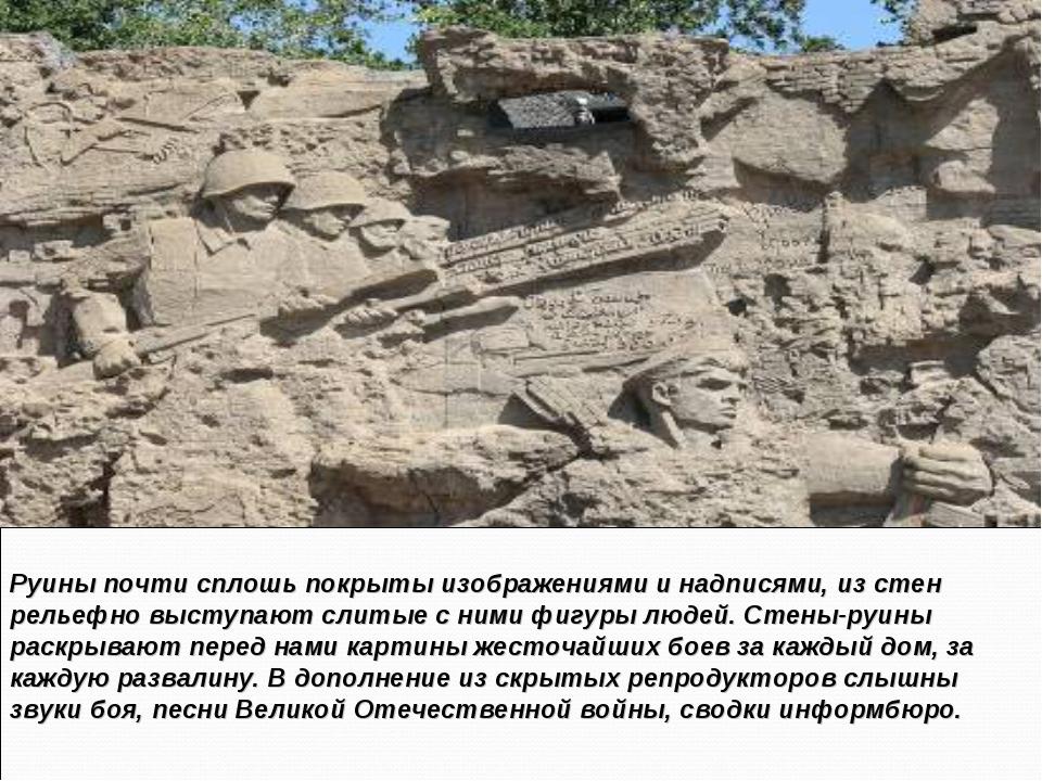 Руины почти сплошь покрыты изображениями и надписями, из стен рельефно выступ...