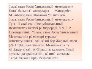 Қазақстан Pеспубликасының мемлекеттiк Елтаңбасының авторлары— Жандарбек Мәлi