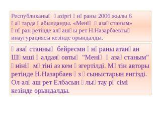 Республиканың қазіргі әнұраны2006 жылы6 қаңтардақабылданды. «Менің Қазақст