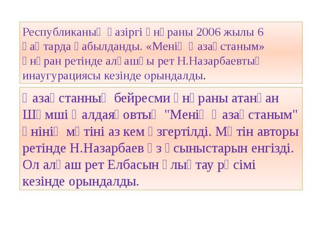 Республиканың қазіргі әнұраны2006 жылы6 қаңтардақабылданды. «Менің Қазақст...