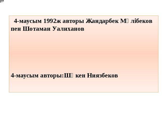 4-маусым 1992ж авторы Жандарбек Мәлібеков пен Шотаман Уалиханов 4-маусым ав...