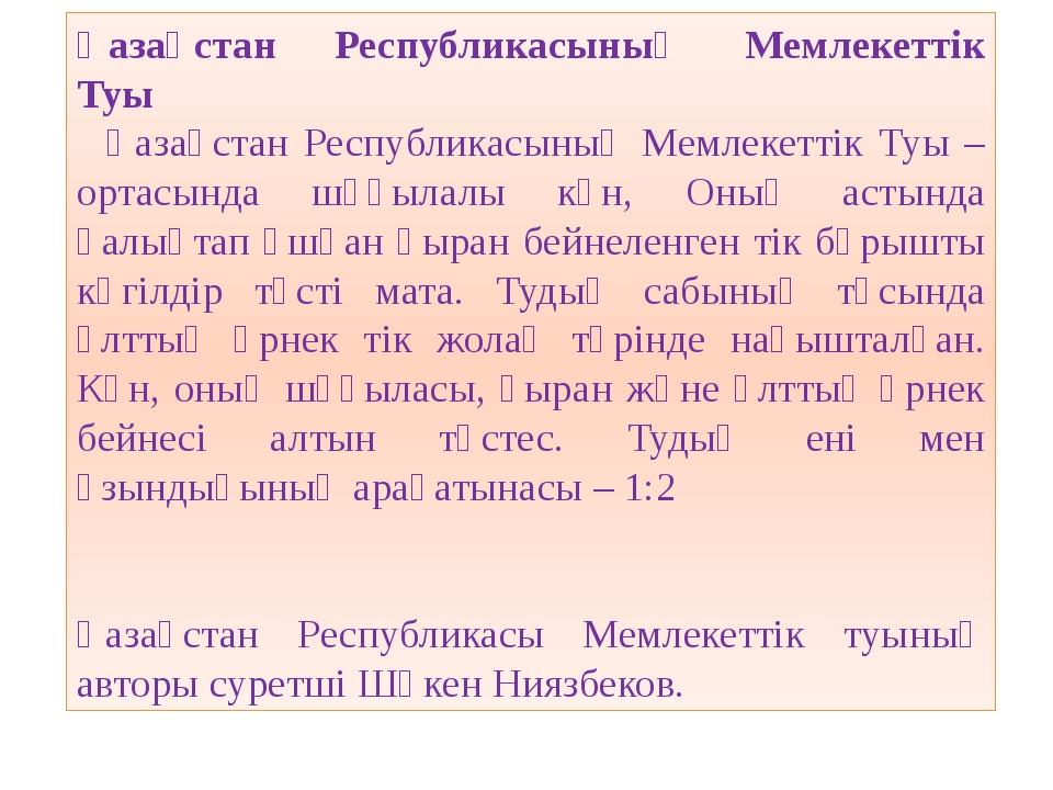 Қазақстан Республикасының Мемлекеттік Туы Қазақстан Республикасының Мемлеке...