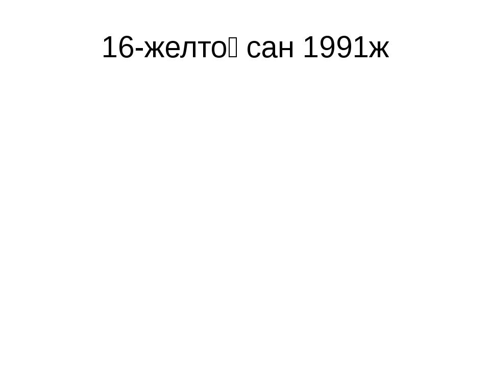 16-желтоқсан 1991ж