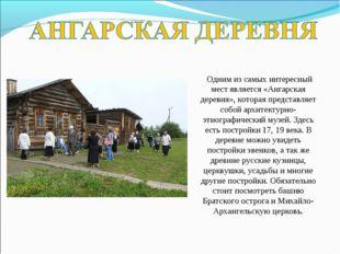 Одним из самых интересный мест является «Ангарская деревня», которая предста